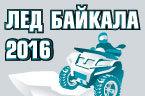 1200 км по льду Байкала. Уникальная гонка началась!