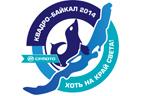 Отчетное видео с экспедиции Квадро-Байкал 2014