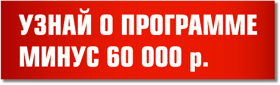 кнопка -60-красная
