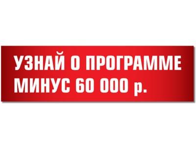 кнопка -60