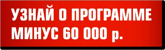 knopka-60-krasnaya