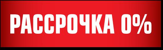 knopka_rassrochka_0