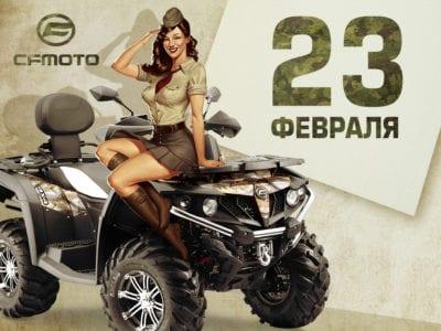23 ФЕВРАЛЯ_1200x900