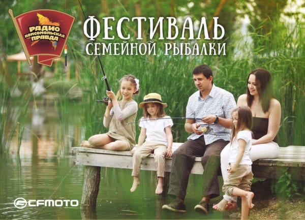 Награждение победителя Фестиваля семейной рыбалки