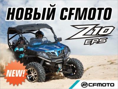 Мощный спортивный мотовездеход CFMOTO Z10 EPS!