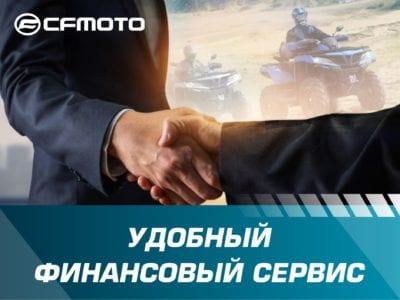 CFMOTO Бизнес – удобный финансовый сервис для юридических лиц