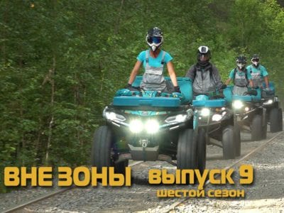 ВНЕ ЗОНЫ. От Пермского края до Татарстана