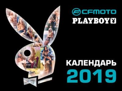 Календарь CFMOTO&Playboy 2019!