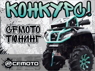 Конкурс CFMOTO Тюнинг - ИТОГИ!