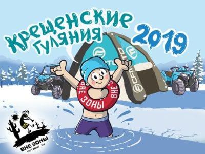 Крещенские гуляния в Ленинградской области