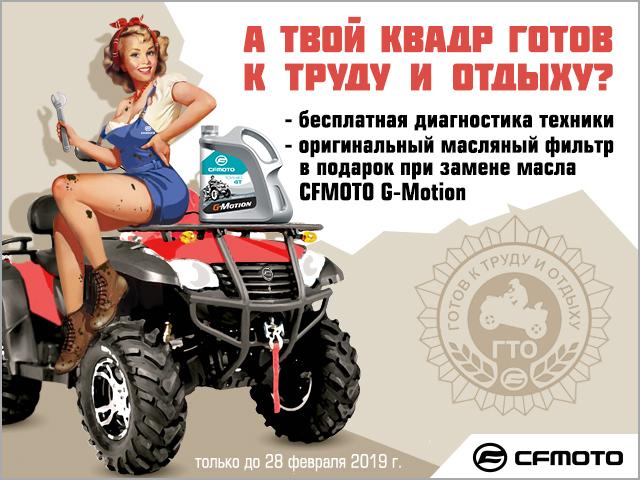 Акция «ГТО – готов к труду и отдыху!»