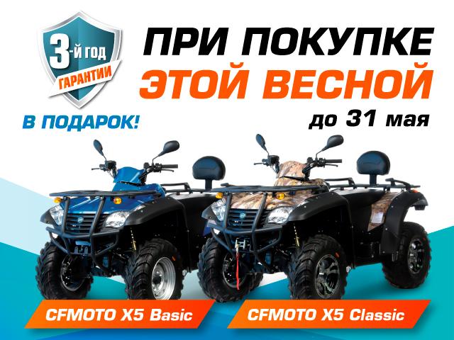 При покупке CFMOTO X5 Basic или X5 Classic – 3-й год гарантии в подарок!