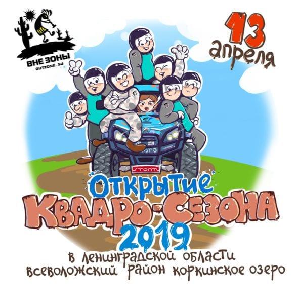 Открытие квадро-сезона 2019