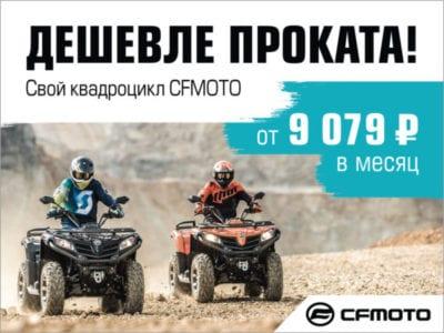 Лизинг квадроциклов ATV и мотовездеходов Side-by-Side