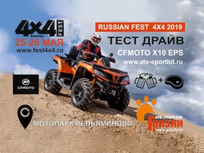 RUSSIAN FEST 4X4 25-26 МАЯ 2019 г.