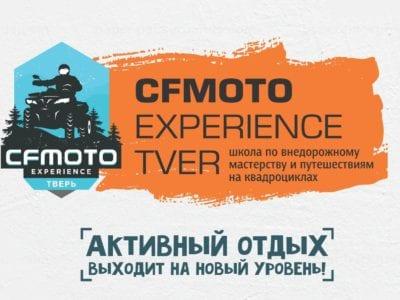 CFMOTO EXPERIENCE TVER. Открытие состоялось!