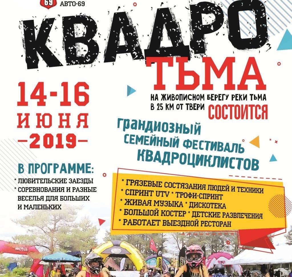 КвадроТьма 2019 в Твери!
