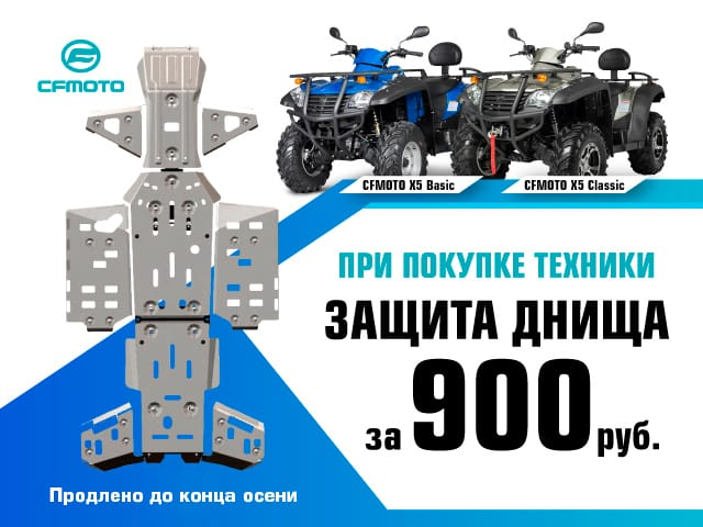 Защита 900 рублей!