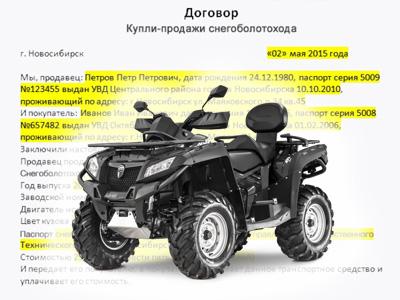 Договор купли-продажи квадроцикла (снегоболотохода)