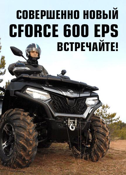 CFORCE 600 NEW