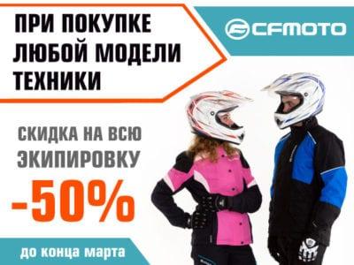 При покупке техники – экипировка CFMOTO за ПОЛЦЕНЫ!