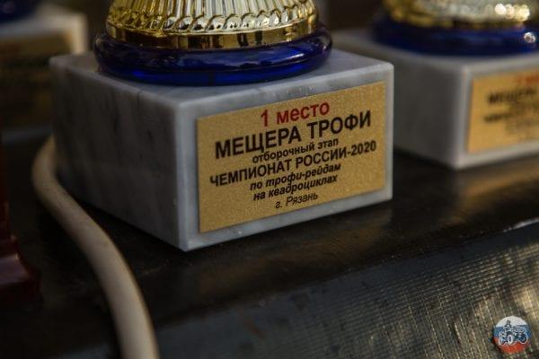 Победа команды CFMOTO CLUB на «Мещера-трофи»
