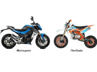 Питбайк и мотоцикл: отличия