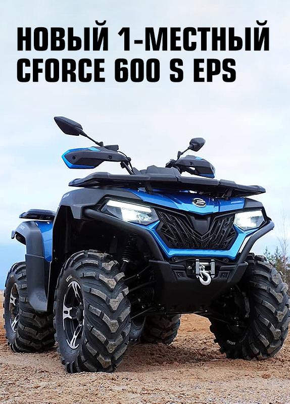 CFORCE 600 S NEW