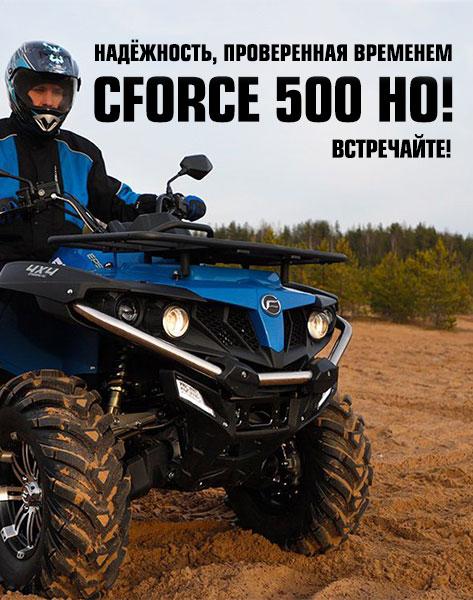 CFORCE 500 NEW