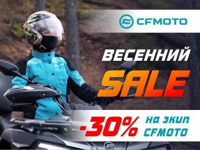 «Весенний SALE» экипировки CFMOTO!