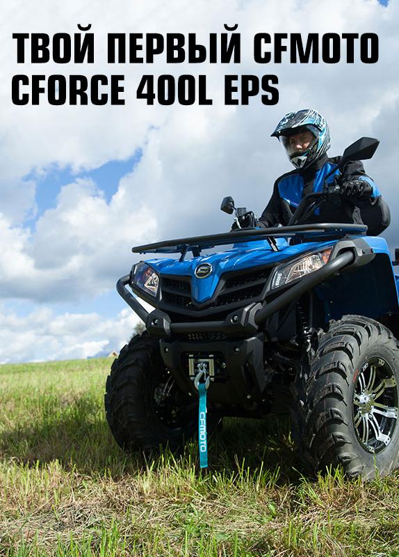 CFORCE 400L EPS