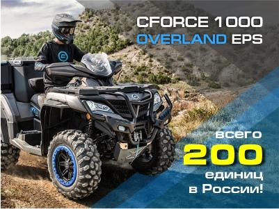 Эксклюзивное предложение от CFMOTO - CFORCE 1000 Overland EPS!