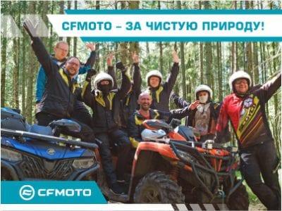 Экологическая программа «CFMOTO – за чистую природу!»