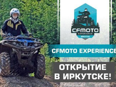 Открытие CFMOTO-Experience в Иркутске
