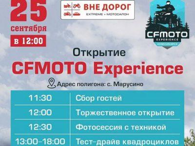 Открытие нового CFMOTO Experience в Новосибирске!